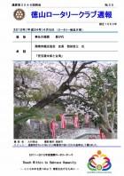 徳山ロータリークラブ 通算第3046回:表紙