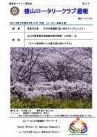 徳山ロータリークラブ 通算第3047回:表紙