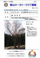 徳山ロータリークラブ 通算第3048回:表紙