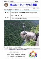徳山ロータリークラブ 通算第3049回:表紙