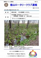 徳山ロータリークラブ 通算第3051回:表紙
