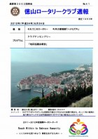 徳山ロータリークラブ 通算第3052回:表紙