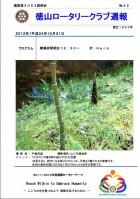 徳山ロータリークラブ 通算第3053回:表紙