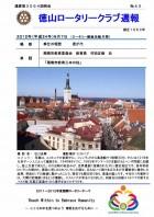 徳山ロータリークラブ 通算第3054回:表紙