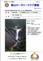 徳山ロータリークラブ 通算第3055回:表紙