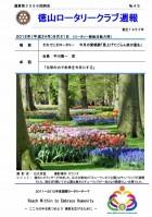 徳山ロータリークラブ 通算第3056回:表紙