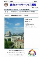 徳山ロータリークラブ 通算第3057回:表紙