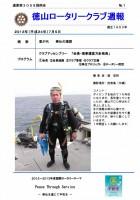 徳山ロータリークラブ 通算第3058回:表紙