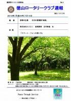 徳山ロータリークラブ 通算第3059回:表紙