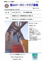 徳山ロータリークラブ 通算第3060回:表紙