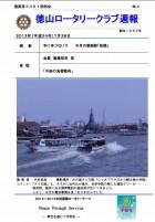 徳山ロータリークラブ 通算第3061回:表紙