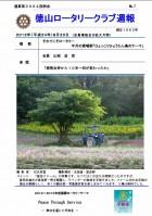 徳山ロータリークラブ 通算第3064回:表紙
