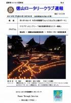徳山ロータリークラブ 通算第3065回:表紙