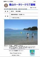 徳山ロータリークラブ 通算第3066回:表紙