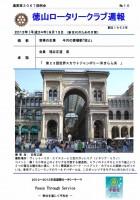 徳山ロータリークラブ 通算第3067回:表紙