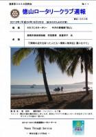 徳山ロータリークラブ 通算第3068回:表紙