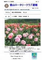 徳山ロータリークラブ 通算第3069回:表紙