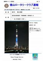 徳山ロータリークラブ 通算第3070回:表紙