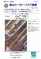 徳山ロータリークラブ 通算第3071回:表紙