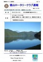 徳山ロータリークラブ 通算第3073回:表紙