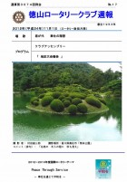 徳山ロータリークラブ 通算第3074回:表紙