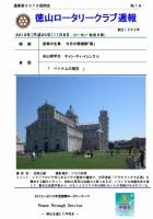 徳山ロータリークラブ 通算第3075回:表紙