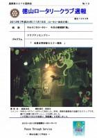 徳山ロータリークラブ 通算第3076回:表紙