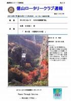 徳山ロータリークラブ 通算第3077回:表紙