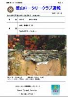 徳山ロータリークラブ 通算第3078回:表紙