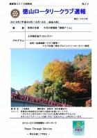 徳山ロータリークラブ 通算第3079回:表紙