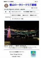徳山ロータリークラブ 通算第3080回:表紙