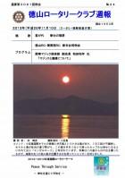徳山ロータリークラブ 通算第3081回:表紙