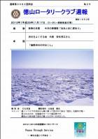 徳山ロータリークラブ 通算第3082回:表紙