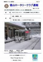 徳山ロータリークラブ通算第3083回 :表紙