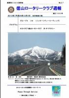 徳山ロータリークラブ通算第3084回 :表紙