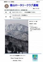 徳山ロータリークラブ通算第3087回:表紙