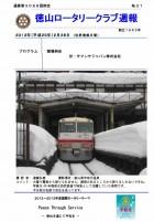 徳山ロータリークラブ通算第3088回:表紙