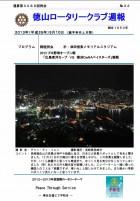 徳山ロータリークラブ通算第3089回:表紙