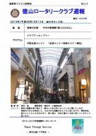 徳山ロータリークラブ通算第3090回:表紙