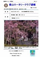 徳山ロータリークラブ通算第3091回:表紙