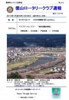 徳山ロータリークラブ通算第3092回:表紙