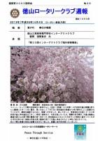 徳山ロータリークラブ通算第3093回:表紙