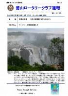 徳山ロータリークラブ通算第3094回:表紙