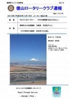 徳山ロータリークラブ通算第3095回:表紙