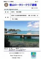 徳山ロータリークラブ通算第3097回:表紙