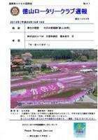 徳山ロータリークラブ通算第3098:表紙