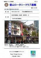 徳山ロータリークラブ通算第3099:表紙