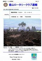 徳山ロータリークラブ通算第3100回:表紙