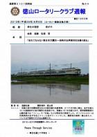 徳山ロータリークラブ通算第3101回:表紙