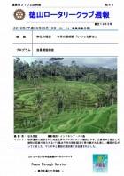 徳山ロータリークラブ通算第3102回:表紙